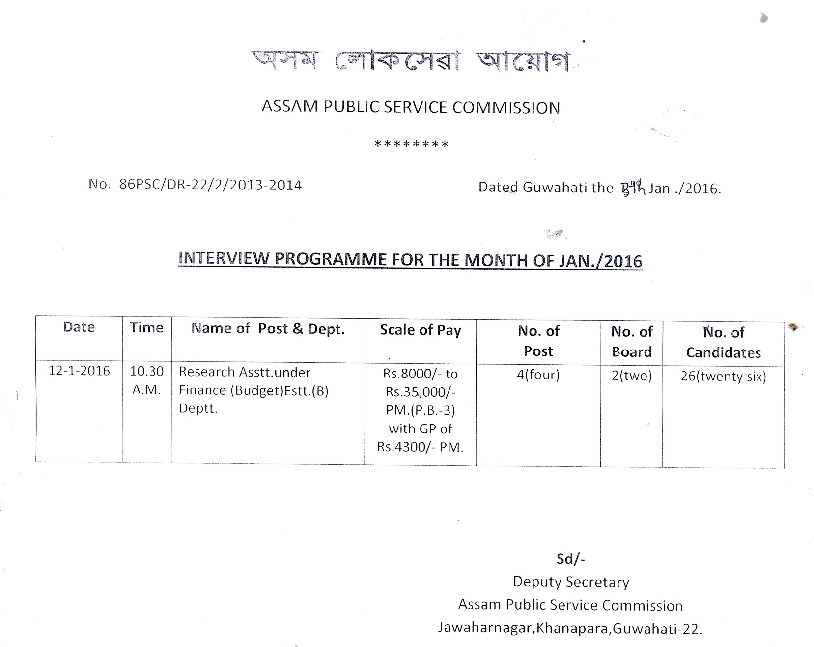 Interview schedule for the post of Research Assistant under Finance  (Budget) Estt. (B) Department